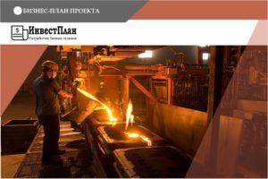 Пример бизнес-плана по переработке алюминия в Самаре