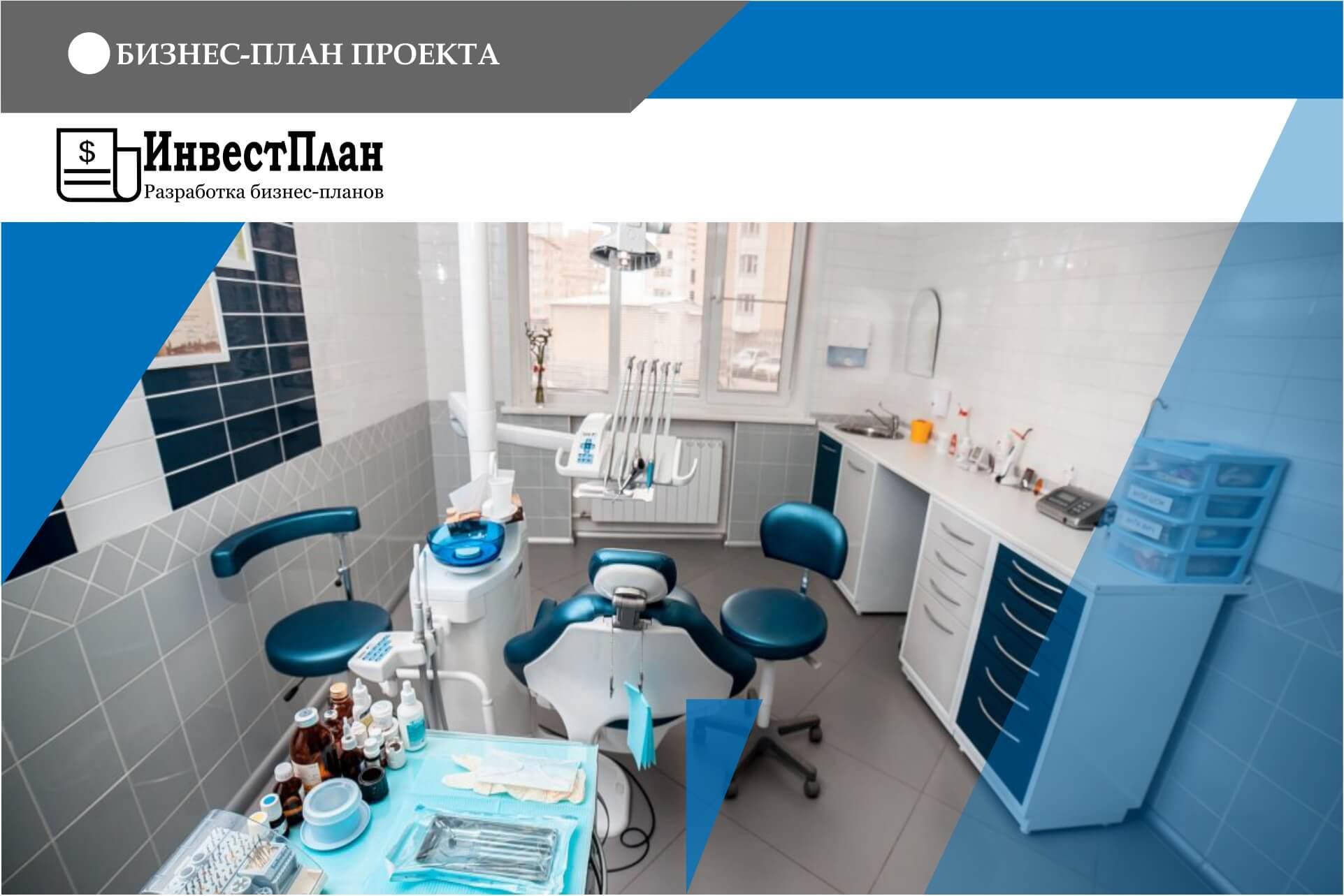 Пример Бизнес-плана стоматологической клиники в Самаре