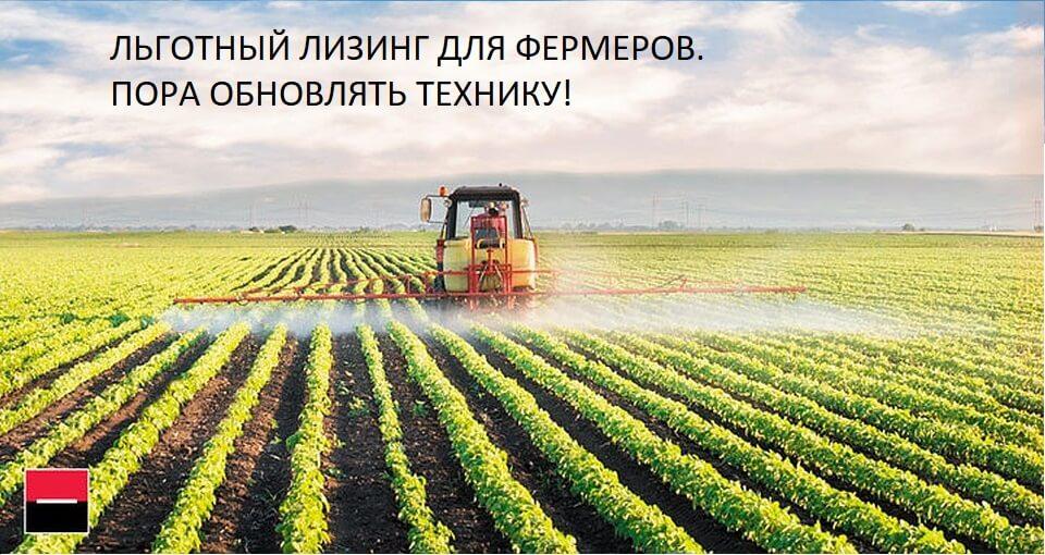 Условия получения льготного лизинга для фермеров Самарской области