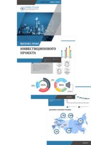 Составление Бизнес-плана в Самаре и Самарской области ООО Инвестплан