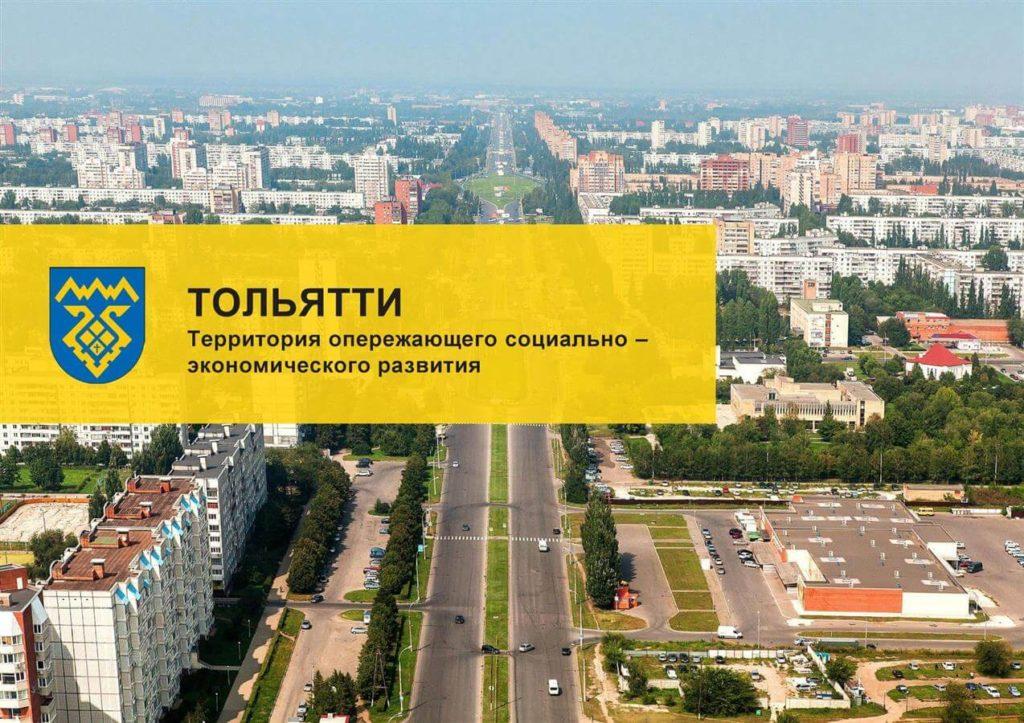 Бизнес-план для получения статуса резидента ТОСЭР Тольятти