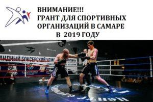 Условия получения гранта для спорта в Самаре в 2019 году
