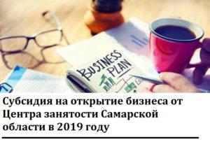 Как получить субсидию от Центра занятости в Самаре в 2019 году